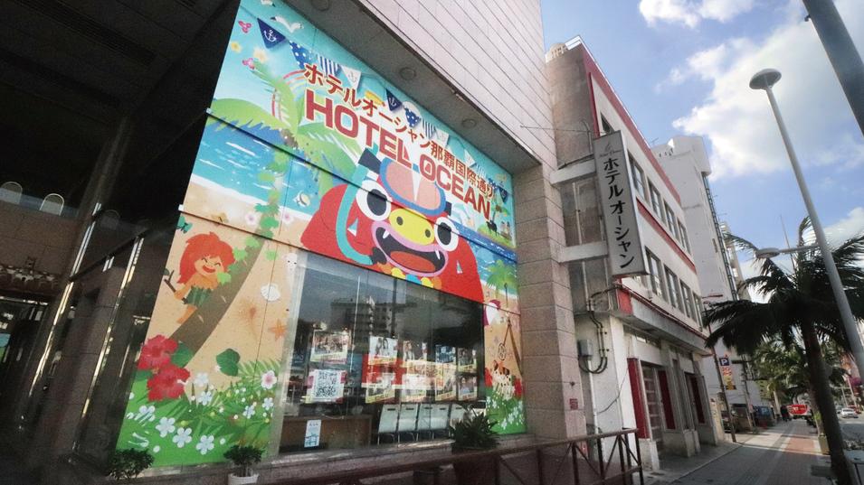 ホテル オーシャン(那覇国際通り) image