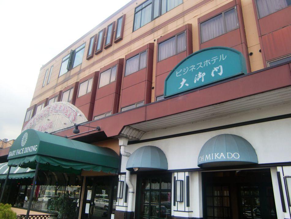 ビジネスホテル大御門(おおみかど)