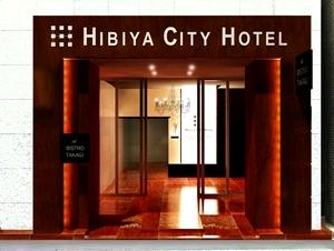 日比谷シティホテル