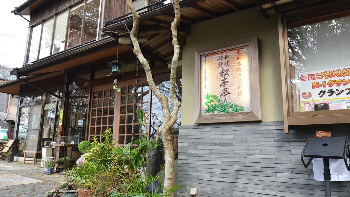 料理旅館 松本亭 image