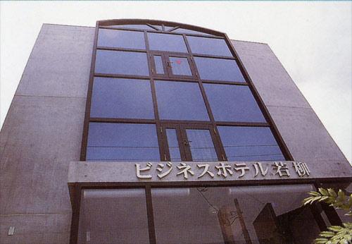 ビジネスホテル&パンション若柳