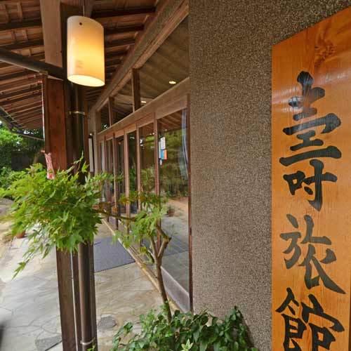 川棚温泉 寿旅館 image
