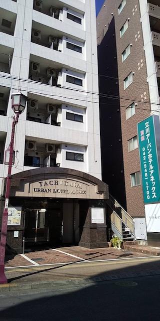 立川アーバンホテルアネックス<別館>