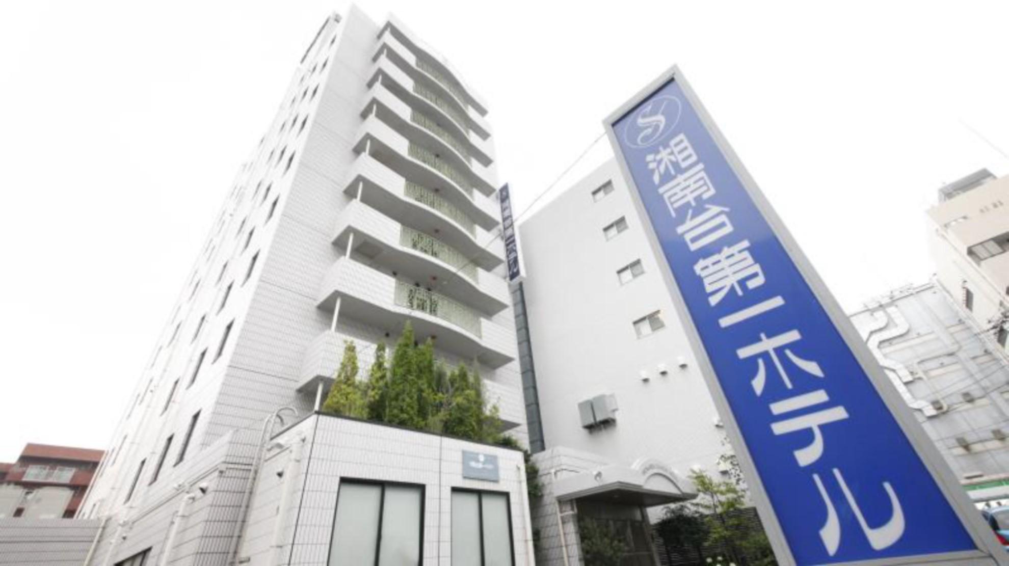 湘南台第一ホテル藤沢横浜 image