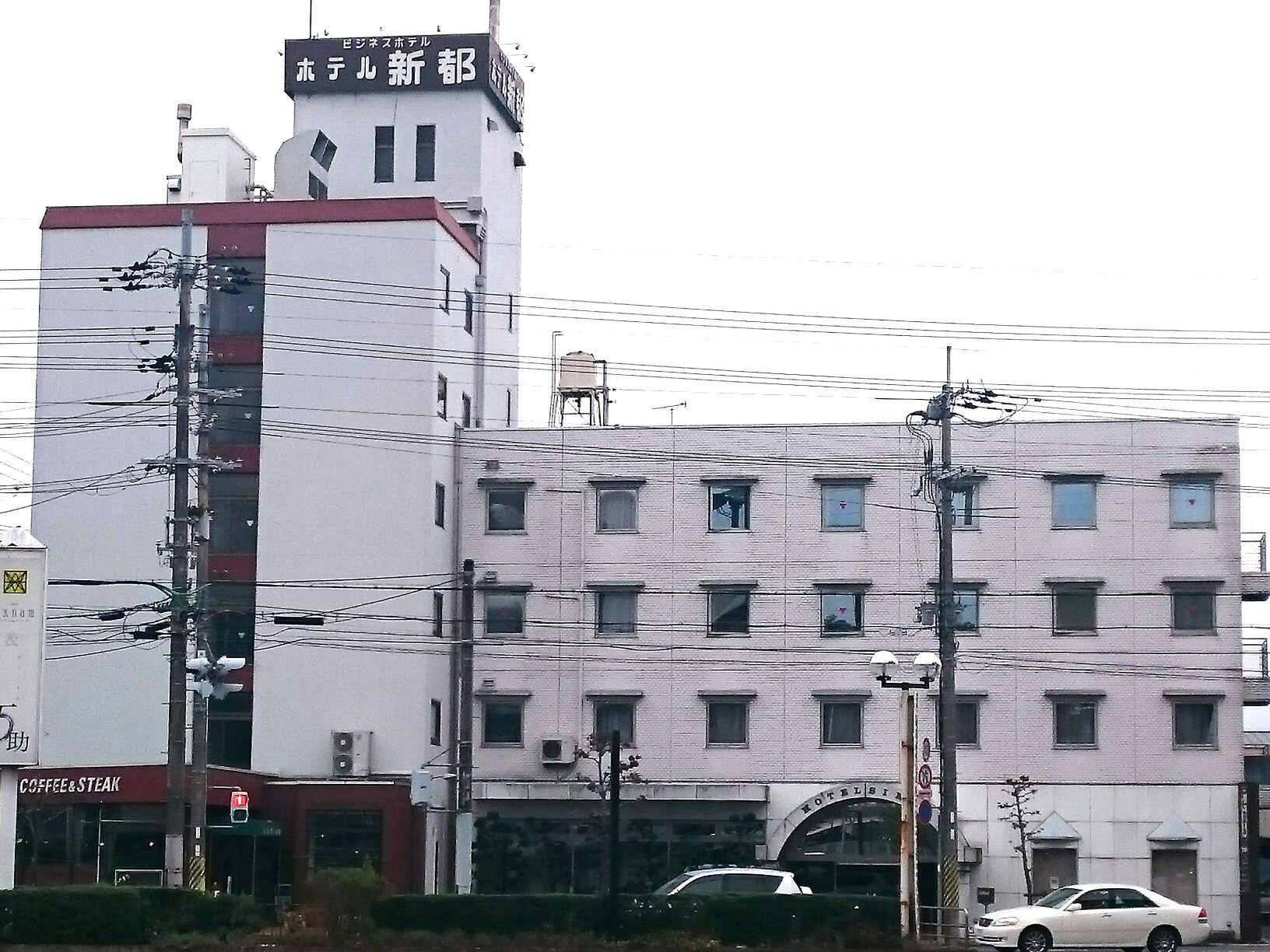 ホテル新都