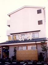 ビジネス旅館 初洋