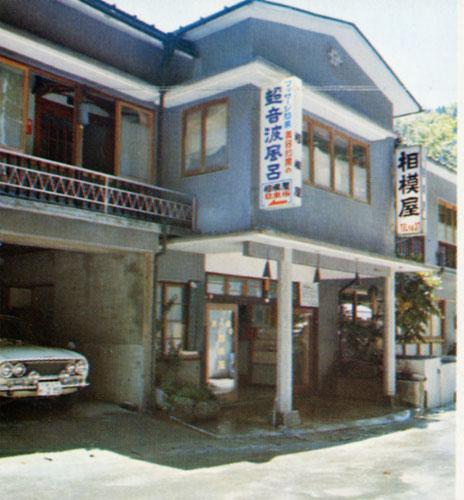 相模屋旅館