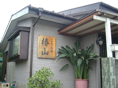 ふれあい民宿 椿山 <大島>