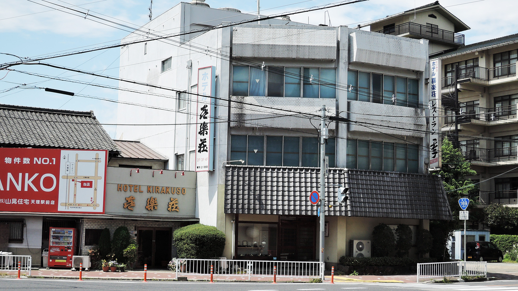ビジネスホテル喜楽荘<奈良県> image