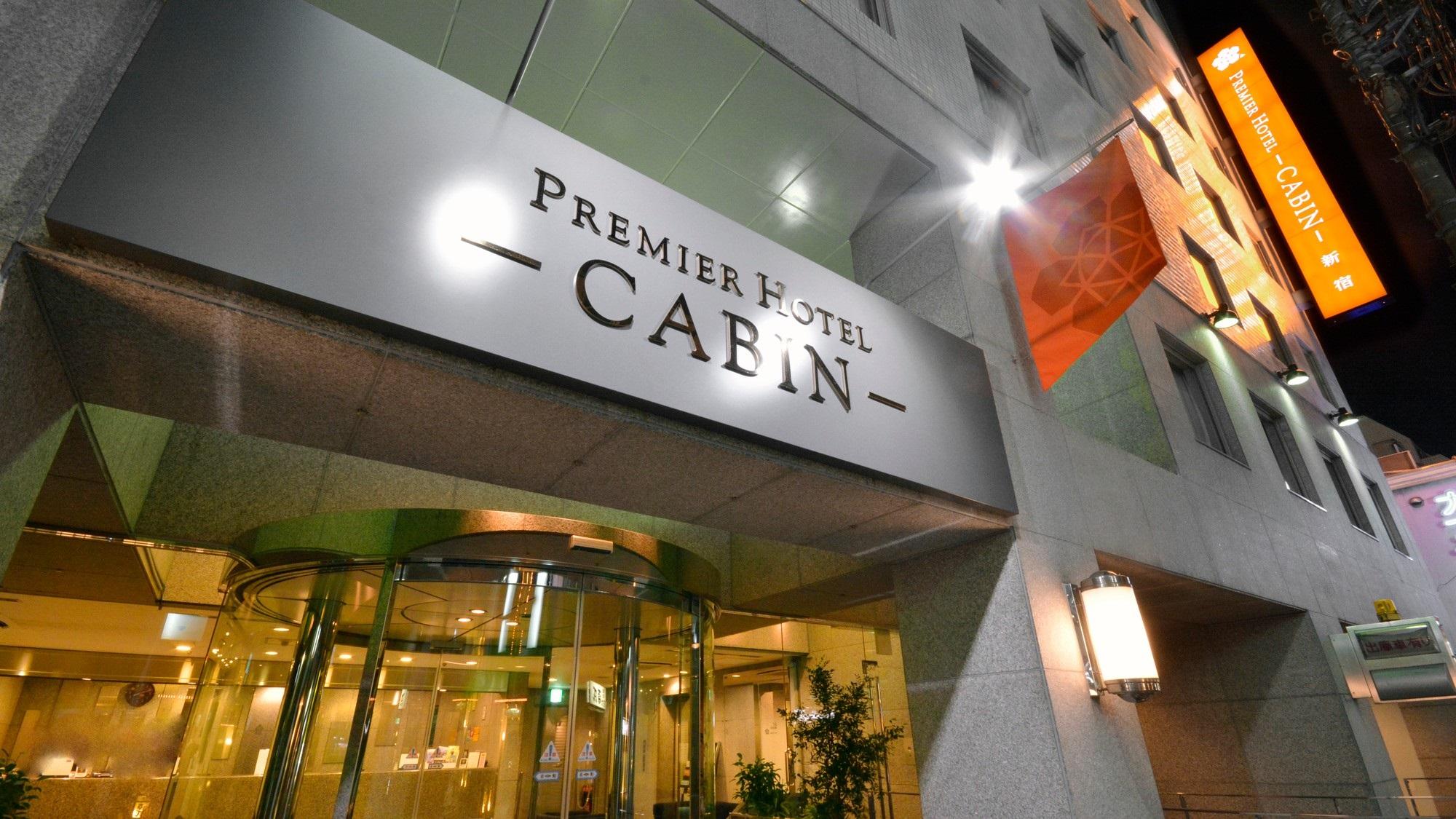 プレミアホテル—CABIN−新宿