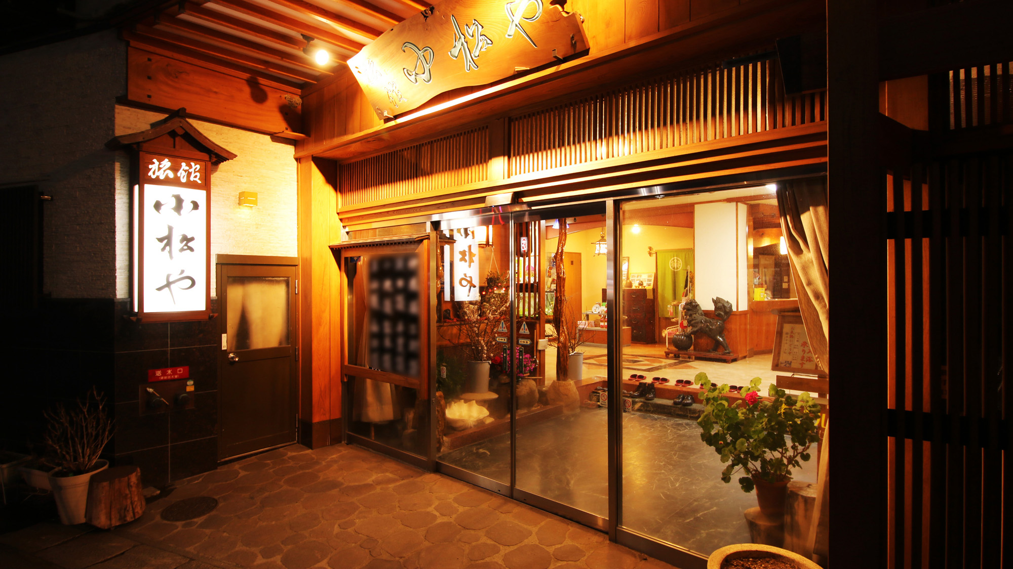 飯坂温泉 旅館 小松や