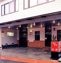 旅荘 桜山荘 花屋 image