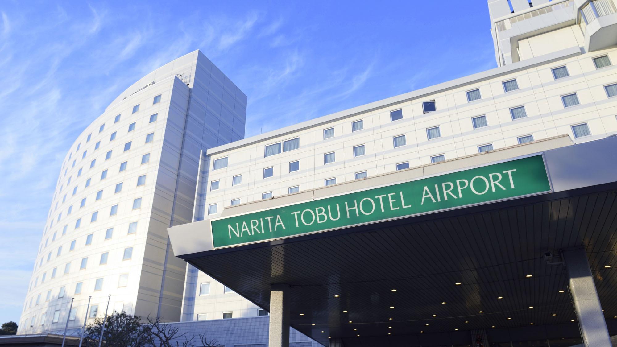 成田東武ホテルエアポート image