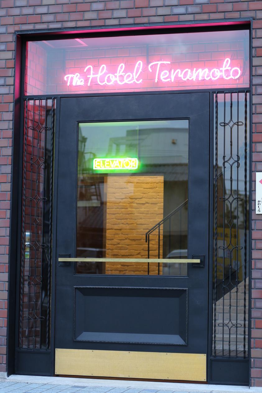 THE HOTEL TERAMOTO image
