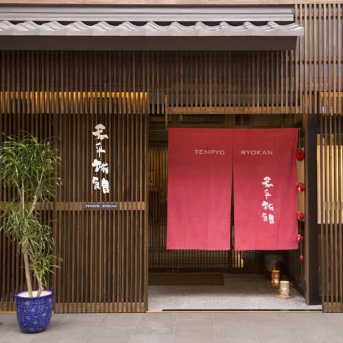 天平旅館 image