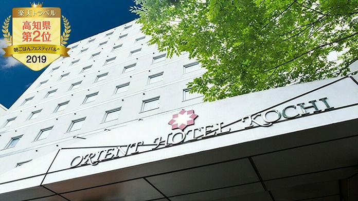 オリエントホテル高知 image
