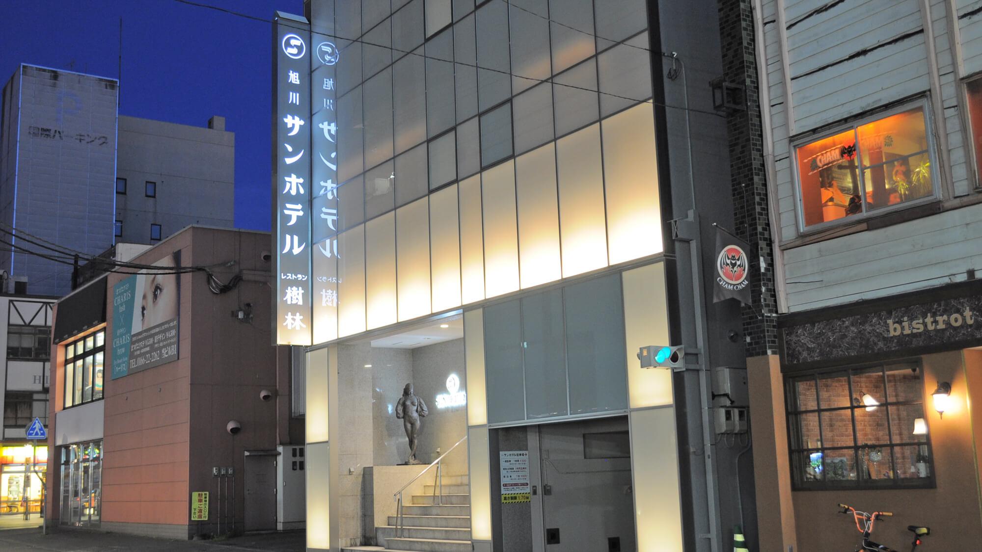 旭川サンホテル